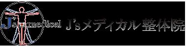 横浜で整体を受けるなら【口コミランキング1位】J'sメディカル整体院 ロゴ