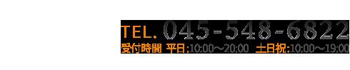横浜で整体を受けるなら【口コミランキング1位】J'sメディカル整体院 お問い合わせ