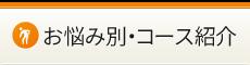 横浜で整体を受けるなら【口コミランキング1位】J'sメディカル整体院 適応症例
