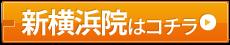 新横浜院はコチラ>