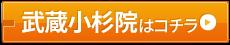 武蔵小杉院はコチラ>