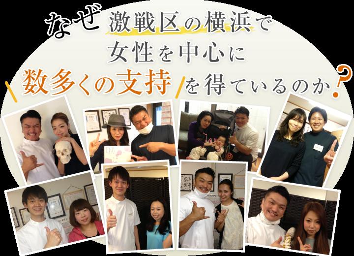 横浜で女性に支持されています