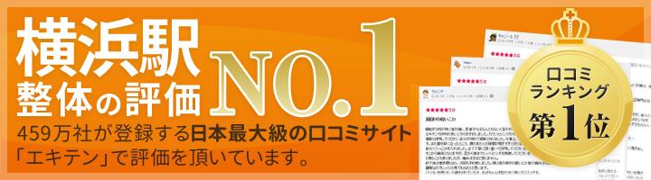 横浜で口コミランキングNO.1