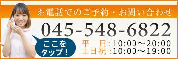 tel:045-548-3729
